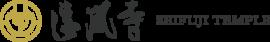 ご利益、永代納骨、終活、人生のお悩みは清風寺へ │ 大阪市北区にある本門佛立宗のお寺