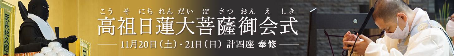 高祖日蓮大菩薩御会式、令和3年11月20日(土)・21日(日)計四座奉修